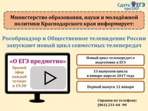 EGE_TV